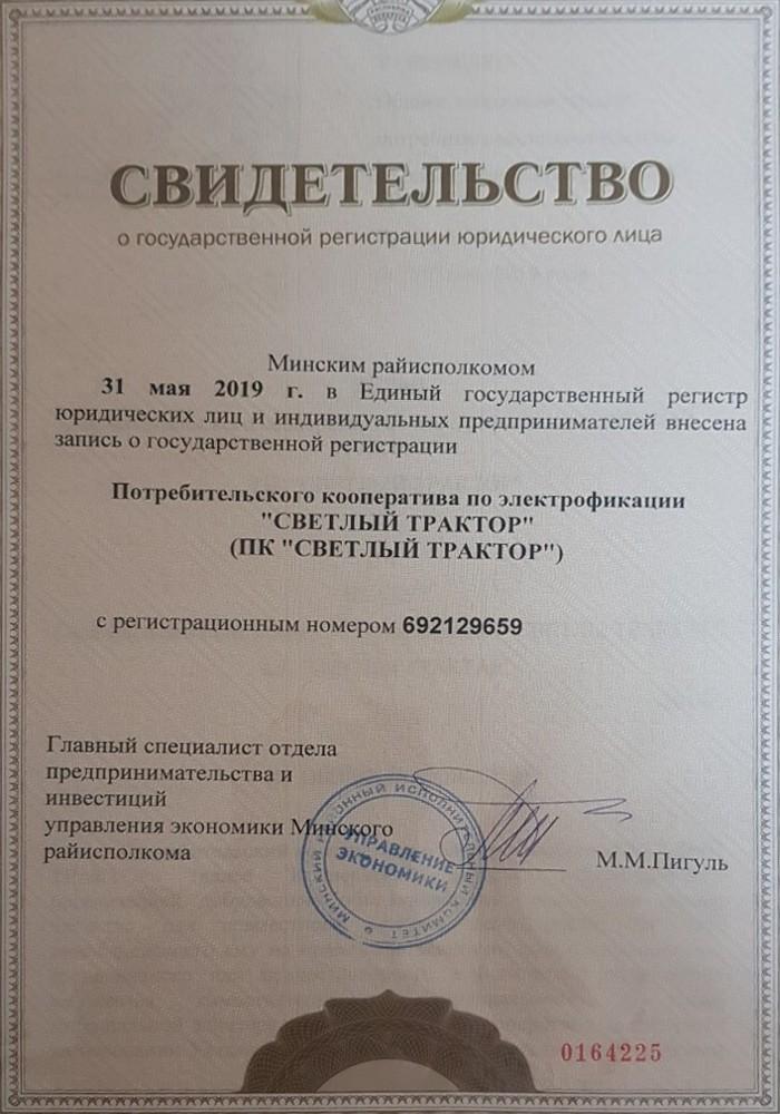 УНП 692129659